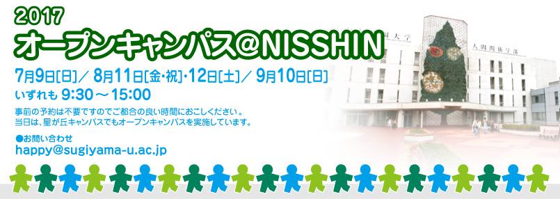 http://www.hs.sugiyama-u.ac.jp/news/oc_top_maintitle2017.jpg